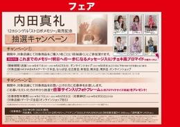 内田真礼12thシングル「ストロボメモリー」発売記念抽選キャンペーン画像