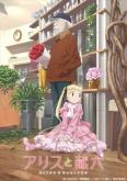 ※送料無料※「アリスと蔵六」Blu-ray Box 1【特装限定版】