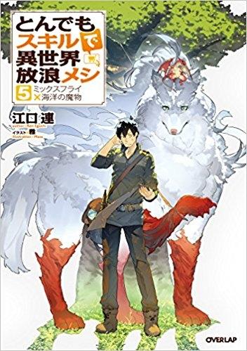 【小説】とんでもスキルで異世界放浪メシ(5)