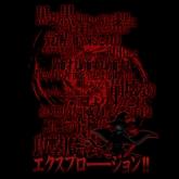 この素晴らしい世界に祝福を!2 めぐみん詠唱Tシャツ/BLACK-L