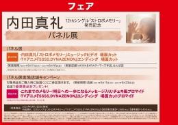 内田真礼12thシングル「ストロボメモリー」発売記念パネル展画像