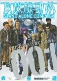 「攻殻機動隊 STAND ALONE COMPLEX」(1)~(5)コミック