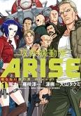 「攻殻機動隊ARISE ~眠らない眼の男Sleepless Eye~」(1)~(7)コミック