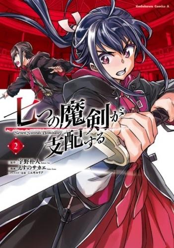 【コミック】七つの魔剣が支配する (2)