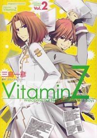 【コミック】VitaminZ(2)