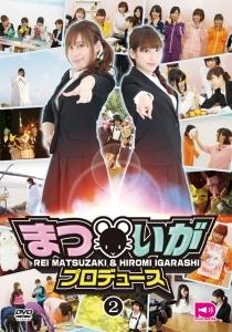 【DVD】まついがプロデュース Vol.2