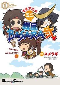 【コミック】TVアニメ ミニ戦国BASARA弐(1)