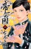 「帝一の國」(1)~(14)コミック