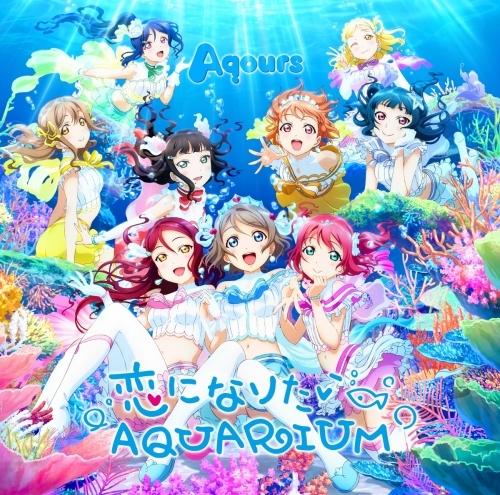 【キャラクターソング】ラブライブ!サンシャイン!! Aqours/恋になりたいAQUARIUM DVD付盤