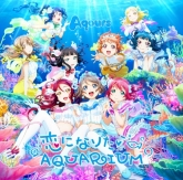 ラブライブ!サンシャイン!! Aqours/恋になりたいAQUARIUM DVD付盤