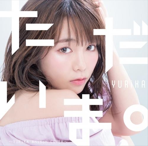 【アルバム】YURiKA/ただいま。~YURiKA Anison COVER~