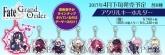 Fate/Grand Order アクリルキーホルダー01/GMS ブラインド