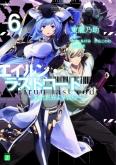 エイルン・ラストコード ~架空世界より戦場へ~(6)