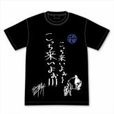 この素晴らしい世界に祝福を!2 デュラハンのこっち来いよぉ~Tシャツ L