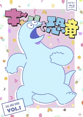 【Blu-ray】TV ギャルと恐竜 Vol.1