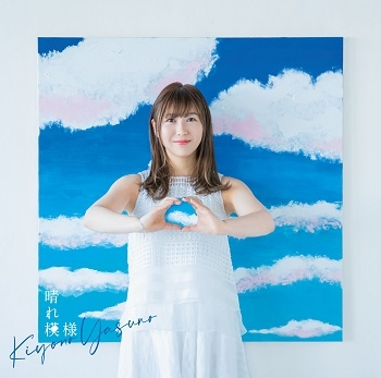 【主題歌】TV アルテ ED「晴れ模様」/安野希世乃 【初回限定盤】CD+BD