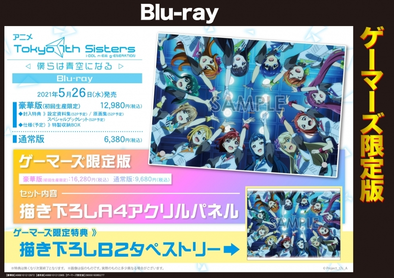 【Blu-ray】Tokyo 7th シスターズ -僕らは青空になる-  ≪ゲーマーズ限定版 描き下ろしA4アクリルパネル付≫