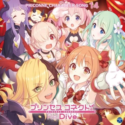 【キャラクターソング】アプリ プリンセスコネクト!Re:Dive PRICONNE CHARACTER SONG 14