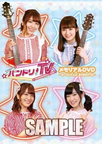 【DVD】TV バンドリ!TV メモリアルDVD ~おーぷんえんど、まとめちゃった~ サブ画像2