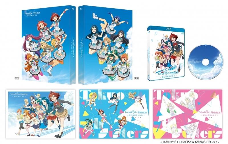 【Blu-ray】Tokyo 7th シスターズ -僕らは青空になる- 【豪華版】 ≪ゲーマーズ限定版 描き下ろしA4アクリルパネル付≫ サブ画像3