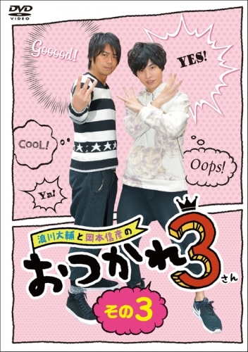 【DVD】浪川大輔と岡本信彦のおつかれ3 その3
