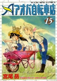 【コミック】アオバ自転車店(15)