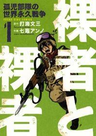 【コミック】裸者と裸者 孤児部隊の世界永久戦争(1)