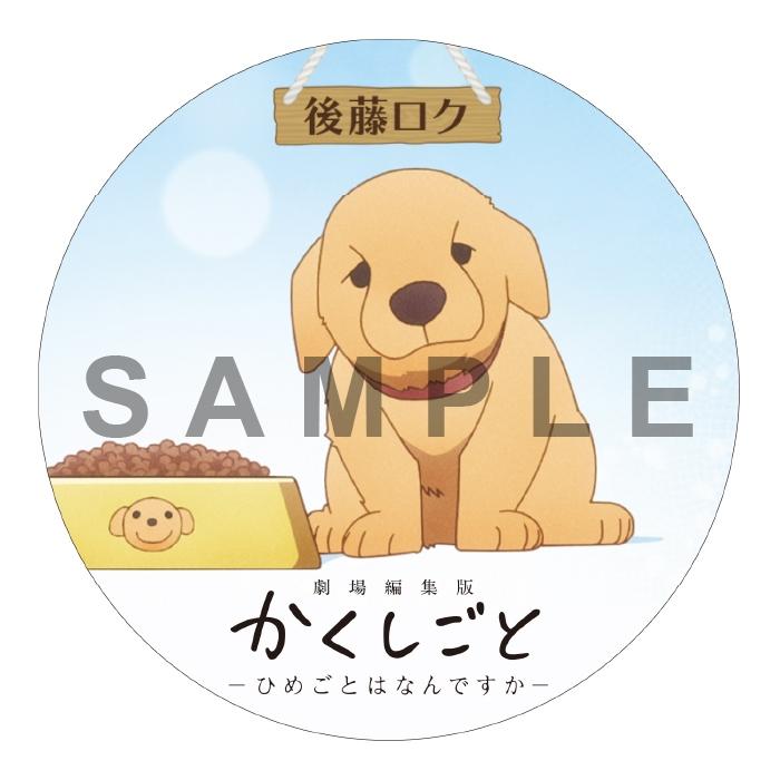 缶バッジ(絵柄:後藤ロク)