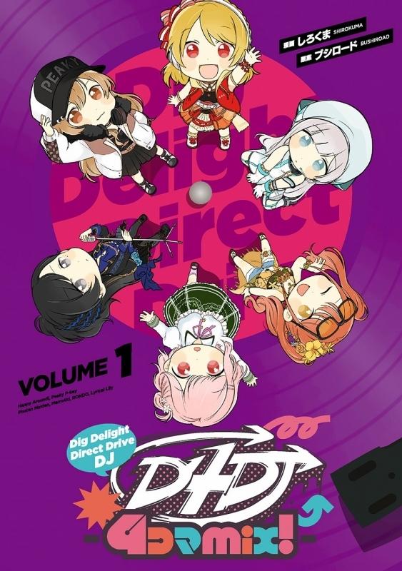 【コミック】D4DJ-4コマmix!-(1)