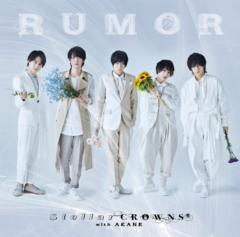【主題歌】ドラマ REAL⇔FAKE 2nd Stage OP 「RUMOR」/Stellar CROWNS with朱音 【初回限定盤】
