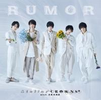 【主題歌】ドラマ REAL⇔FAKE 2nd Stage OP 「RUMOR」/Stellar CROWNS with朱音 【初回限定盤】