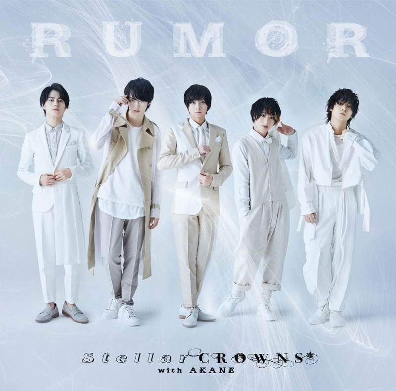 【主題歌】ドラマ REAL⇔FAKE 2nd Stage OP 「RUMOR」/Stellar CROWNS with朱音 【通常盤】