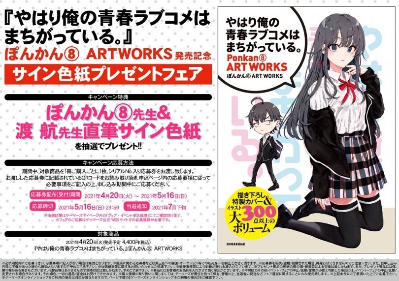 「『やはり俺の青春ラブコメはまちがっている。』ぽんかん⑧ ARTWORKS」発売記念サイン色紙プレゼントフェア画像