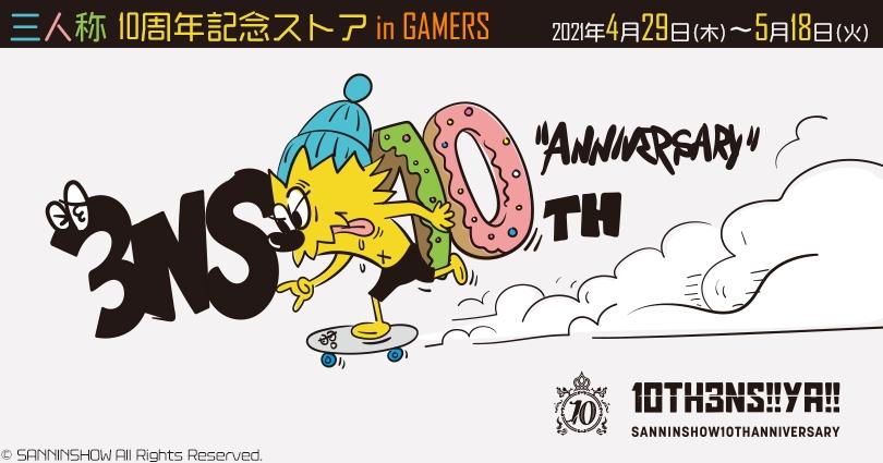 ゲーム実況グループ 三人称 10周年記念ストア in GAMERS画像