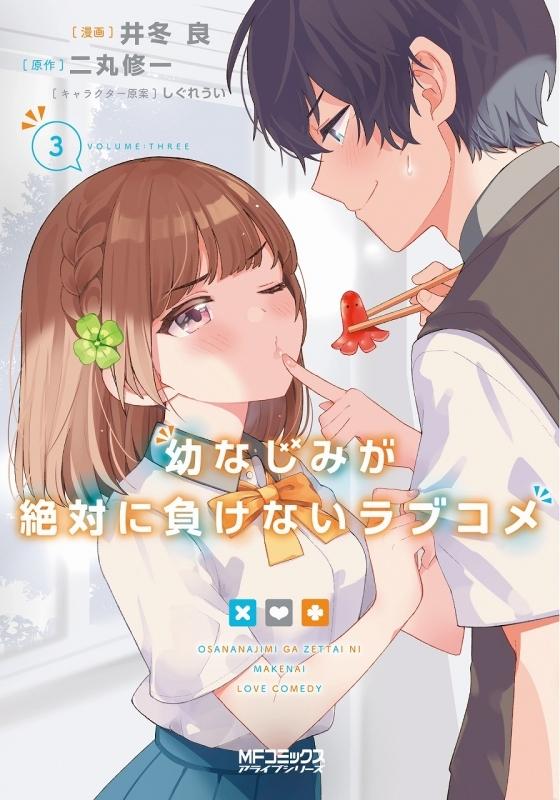 【コミック】幼なじみが絶対に負けないラブコメ(3)