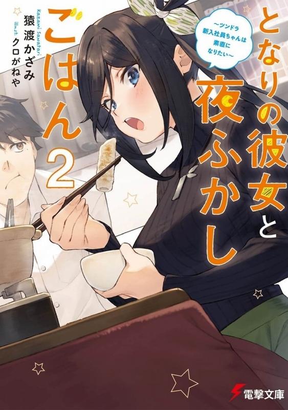 【小説】となりの彼女と夜ふかしごはん~ツンドラ新入社員ちゃんは素直になりたい~(2)