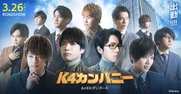 『K4カンパニー THE MOVIE ~あの日のダンボール~』DVD&Blu-ray発売記念イベント画像