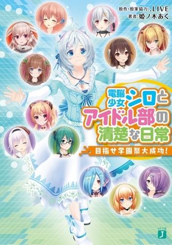 【小説】電脳少女シロとアイドル部の清楚な日常 目指せ学園祭大成功!