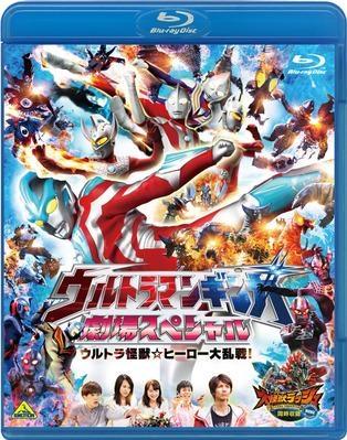 【Blu-ray】劇場版 ウルトラマンギンガ 劇場スペシャル ウルトラ怪獣☆ヒーロー大乱戦!