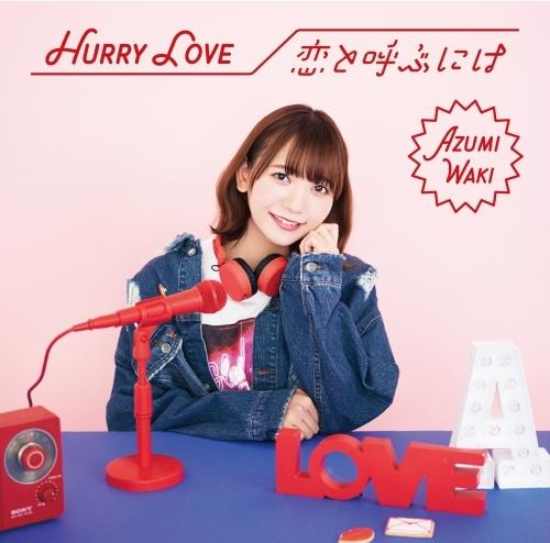 【マキシシングル】「Hurry Love/恋と呼ぶには」/和氣あず未 【初回限定盤A】【ゲーマーズ限定 Hurry Love盤】【ミニアクリルスタンディ Hurry Love盤付】