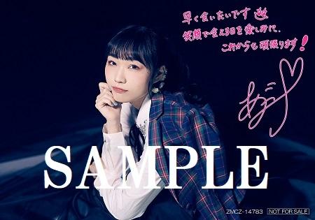 安月名莉子さん複製サイン&コメント入りアーティスト写真ブロマイ