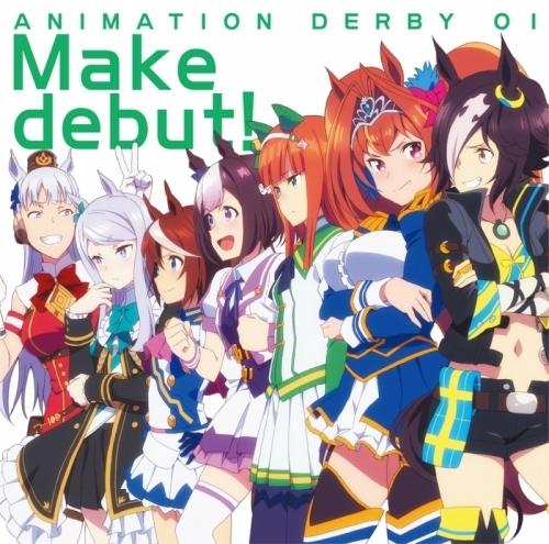 【主題歌】TV ウマ娘 プリティーダービー OP「Make debut!」