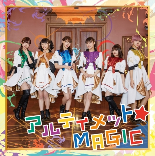 【主題歌】TV 賢者の孫 OP「アルティメット☆MAGIC」/i☆Ris (CD+DVD)