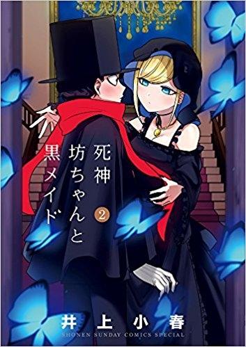 【コミック】死神坊ちゃんと黒メイド(2)