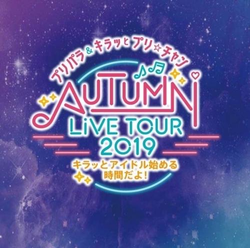 【Blu-ray】プリパラ&キラッとプリ☆チャンAUTUMN LIVE TOUR 2019 ~キラッと!アイドルはじめる時間だよ!~ サブ画像2