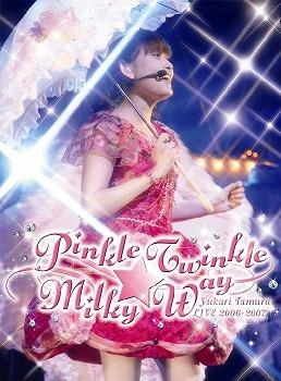 【DVD】田村ゆかり LIVE 2006-2007 *Pinkle Twinkle ☆ Milky Way*