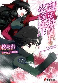 【小説】魔法科高校の劣等生(13) スティープルチェース編