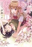 小百合さんの妹は天使(1)~(4)コミック