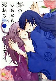 【コミック】姫のためなら死ねる(2)