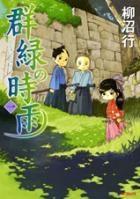 【コミック】群緑の時雨(1)